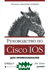 Руководство по Cisco IOS / Cisco IOS in a Nutshell 
