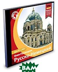 Русско-Немецкий мини-разговорник для PC и MP3   купить