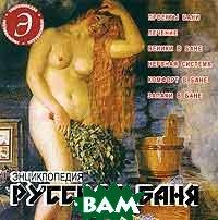 Русская баня    купить