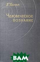 Человеческое познание / Human knowledge.Its scope and limits  Бертран Рассел / Bertrand Russell купить