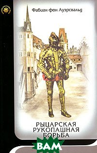 Рыцарская рукопашная борьба  Ауэрсвальд Ф.фон купить