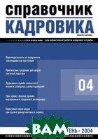 Журнал `Справочник кадровика`  (апрель) 2004   купить