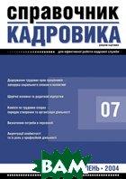 Журнал `Справочник кадровика`  (июль) 2004   купить