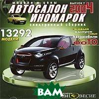 Автосалон иномарок 2004   купить
