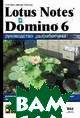 Lotus Notes и Domino 6. Руководство разработчика  Керн Стив купить