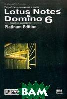 Разработка приложений в среде Lotus Notes и Domino 6. Подробное руководство. Platinum Edition  Керн Стив, Дебора Линд, Дебора Пенни, Дэйв Хаттер, Виктор Маскари купить
