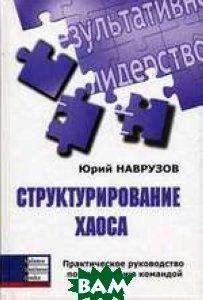Структурирование хаоса  Юрий Наврузов купить