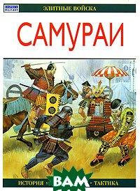 Самураи / The Samurai  Брайант Э. купить
