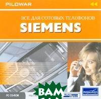 Все для сотовых телефонов Siemens   купить