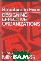 Structure in Fives: Designing Effective Organizations  Henry Mintzberg купить