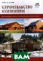 Строительство конюшен  Климеш Р. купить
