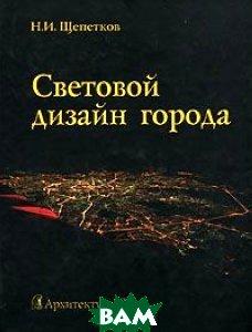 Световой дизайн города  Н. И. Щепетков купить