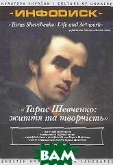Тарас Шевченко - життя та творчість \ Taras Shevchenko - Life and Art work   купить