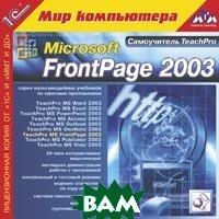 Самоучитель TeachPro Microsoft FrontPage 2003   купить