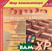 TeachPro MS Windows XP & MS Office XP. Базовый курс   купить