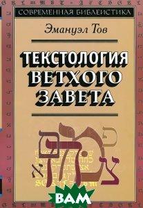 Текстология Ветхого Завета. (Пер. с англ.).