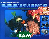 ����������� �����������: ��������� ���������� / The Essential Underwater Photography Manual 