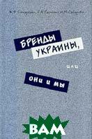 Бренды  Украины, или Они и мы  Гончаренко Ж.В. купить