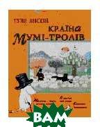Країна Мумі-тролів. Книга 1  Туве Янсон купить