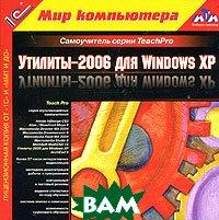 TeachPro Утилиты 2006 для Windows XP   купить