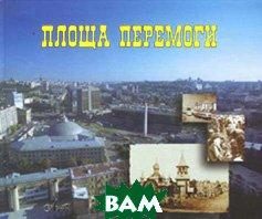 Площа Перемоги  Малаков купить