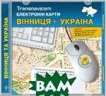 Бизнес-карта: Винница и Украина   купить