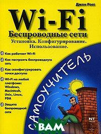 Wi-Fi. Беспроводные сети. Установка. Конфигурирование. Использование.  Джон Росс / Jonh Ross   купить