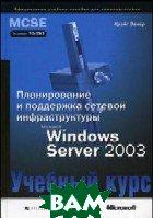 Планирование и поддержка сетевой инфраструктуры Microsoft Windows Server 2003. Учебный курс MCSE / Planning and Maintaining a Microsoft Windows Server 2003 Network Infrastructure.  Крэйг Закер / Craig Zacker купить