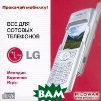 Все для сотовых телефонов LG   купить