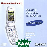Все для сотовых телефонов Samsung   купить