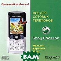 ��� ��� ������� ��������� Sony Ericsson   ������