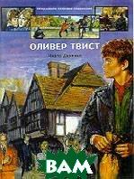 ������ ����� / Oliver Twist  ����� ������� ������