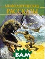 Мифологические рассказы   купить
