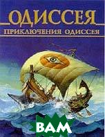 Одиссея. Приключения Одиссея.   купить