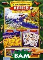Дикие животные и динозавры   купить