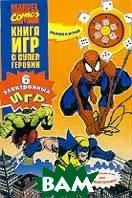 Книга игр с супергероями.   купить