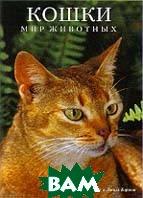 Кошки. Серия `Мир животных`  Маркус Шнек и Джил Кэрэвэн купить