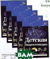 Детская энциклопедия, в 5-ти томах.   купить