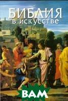 Библия в искусстве  Райт Сьюзен купить