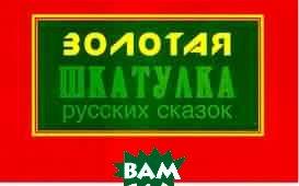 Золотая шкатулка русских сказок   купить