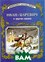 Иван-царевич   купить