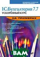 1С:Бухгалтерия 7.7. Ускоренный курс на примерах  В. Кузнецов купить