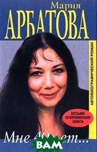 Мне сорок лет...  Мария Арбатова купить