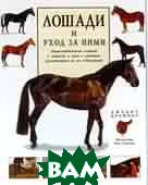 Лошади и уход за ними  Джудит Дрэйпер купить