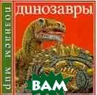 Динозавры (серия `познаем мир`)   купить
