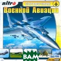 Справочник военной авиации   купить