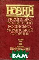 Новий українсько-російський російсько-український словник 50 000 слів   купить
