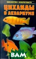 Цихлиды в аквариуме   С. М. Кочетов купить