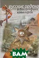 Русские ордена в биографиях кавалеров   И. Г. Непеин купить