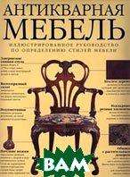 Антикварная мебель. Иллюстрированное руководство по определению стилей мебели  Тим Форрест  купить